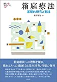 箱庭療法: 基礎的研究と実践 創元アーカイブス