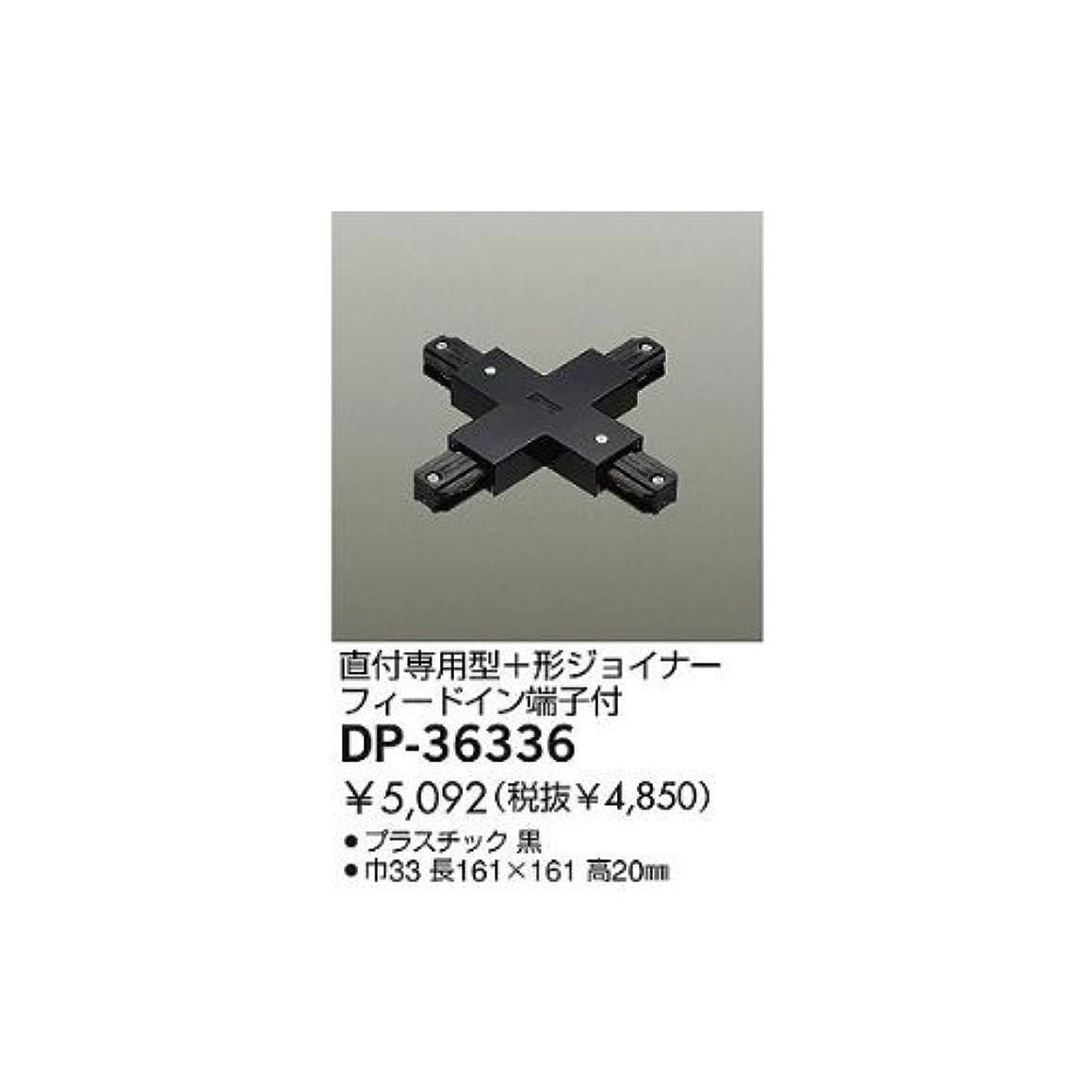 子供っぽい緩むトレッド大光電機 +形ジョイナー黒 DP36336