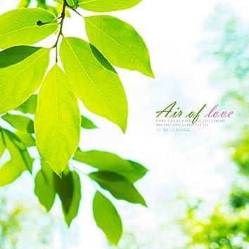 사랑의 공기