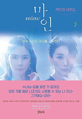 [2巻] 韓国書籍 イ・ボヨン、キム・ソヒョン主演のドラマ 「マイン MINE」 無削除シナリオ集