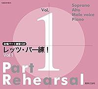 合唱パート練習用CD レッツ・パー練 Vol.1 (<CD>)