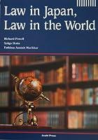 英語で学ぶ日本の法、世界の法