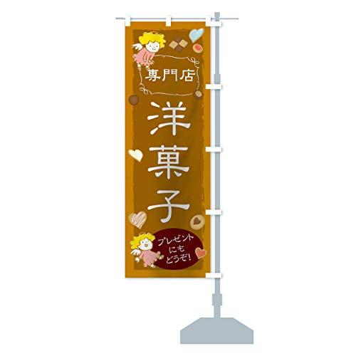 洋菓子専門店 のぼり旗 サイズ選べます(コンパクト45x150cm 右チチ)
