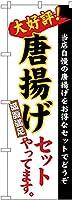 のぼり 唐揚げセット 白地(楷書) No.26290【宅配便】 [並行輸入品]