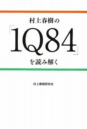 村上春樹の『1Q84』を読み解く