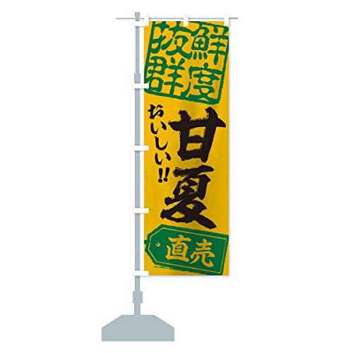 甘夏直売 のぼり旗 サイズ選べます(スリム45x180cm 左チチ)