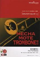 管楽器ソロ楽譜 めちゃモテトロンボーン 虹の彼方に 模範演奏・カラオケCD付 (WMB-11-004)