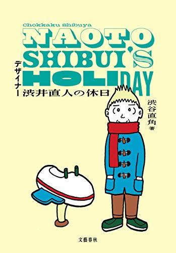 デザイナー渋井直人の休日 (文春e-book)