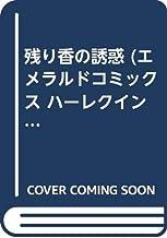 残り香の誘惑 (エメラルドコミックス ハーレクインシリーズ)