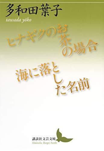 ヒナギクのお茶の場合/海に落とした名前 (講談社文芸文庫)