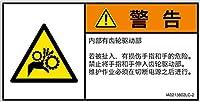 警告ラベル.com PL警告ラベル IA0213802 引き込み(ギア):中国語(簡体字) Lサイズ 6枚入 IA0213802LC-2