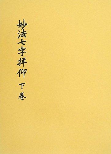 妙法七字拝仰 下巻