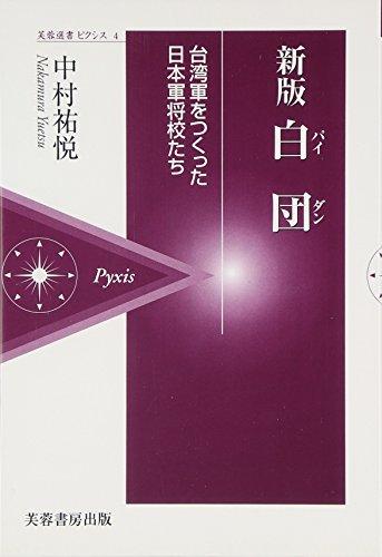 新版 白団(パイダン)―台湾軍をつくった日本軍将校たち (芙蓉選書ピクシス)