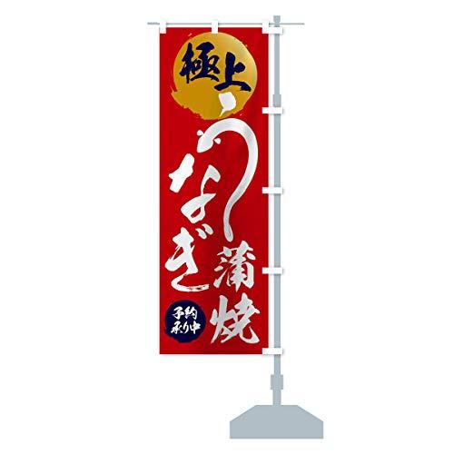 うなぎの蒲焼 のぼり旗 サイズ選べます(コンパクト45x150cm 右チチ)