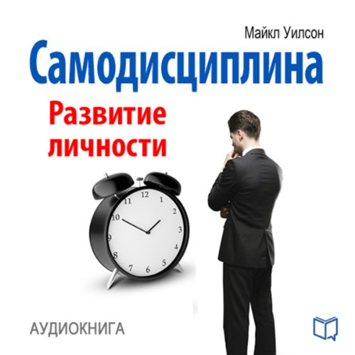 Self-Discipline: Personal Growth (Russian Edition) cover art