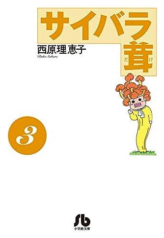 サイバラ茸 (3) (小学館文庫 さE 5)