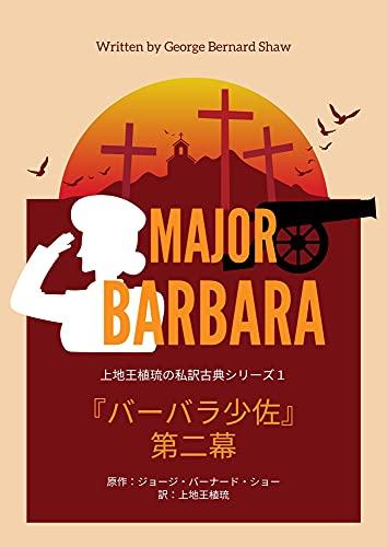 『バーバラ少佐』 第二幕 上地王植琉の私訳古典シリーズ1