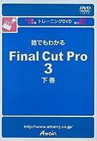 トレーニングDVD 誰でもわかる Final Cut Pro3