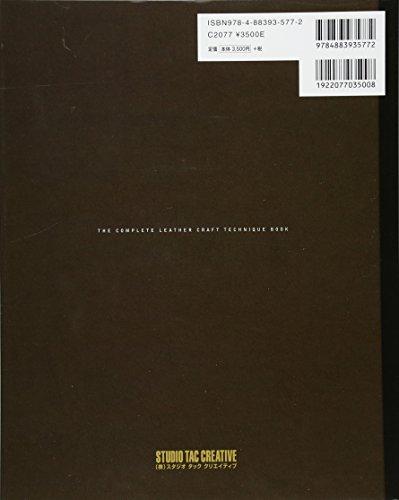 レザークラフト技法事典完全版