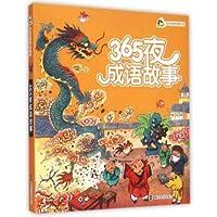 Lilliput Story Series 365 * 365 night night idioms(Chinese Edition)