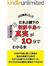 日本占領下の朝鮮半島の真実が10分でわかる本