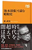 「松本清張」で読む昭和史 (NHK出版新書)