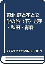 東北 庭と花と文学の旅〈下〉岩手・秋田・青森