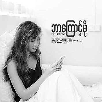 Bar Kyaunt Moh