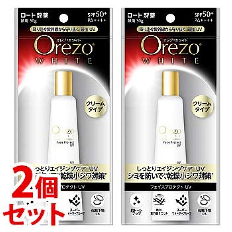 舞い上がる徹底的に写真の《セット販売》 ロート製薬 Orezo オレゾ ホワイト フェイスプロテクトUV SPF50+ PA++++ (30g)×2個セット 顔用 日やけ止め 化粧下地 クリームタイプ