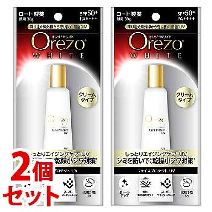 バーストばかげた紳士《セット販売》 ロート製薬 Orezo オレゾ ホワイト フェイスプロテクトUV SPF50+ PA++++ (30g)×2個セット 顔用 日やけ止め 化粧下地 クリームタイプ