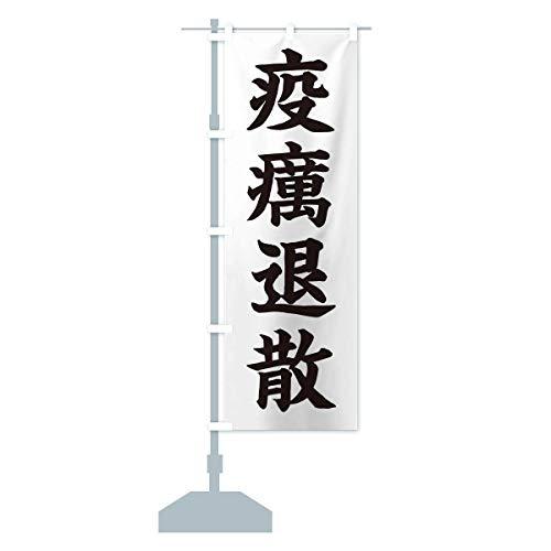 疫癘退散/神社・祈願・成就・参拝 のぼり旗 サイズ選べます(スリム45x180cm 左チチ)