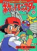 ポケットモンスター (6) (てんとう虫コミックス・アニメ版)
