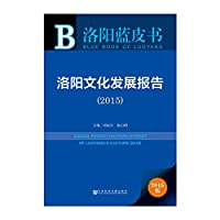 Luoyang Blue Book: Luoyang Culture Development Report (2015)(Chinese Edition)