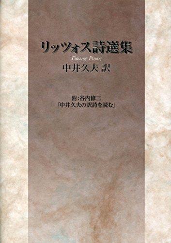 リッツォス詩選集――附:谷内修三「中井久夫の訳詩を読む」
