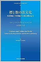 標と数の法文化 (日本比較法研究所翻訳叢書)