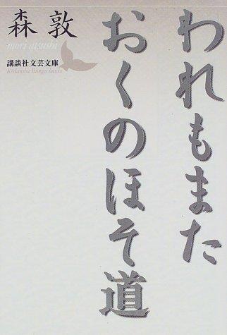 われもまた おくのほそ道 (講談社文芸文庫)の詳細を見る