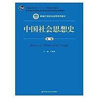 中国社会思想史(第三版)