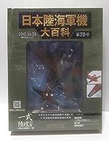 日本陸海軍機大百科 第70号 一式陸上攻撃機一一型 1120スケール アシェットコレクションジャパン 2012年