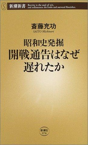 昭和史発掘 開戦通告はなぜ遅れたか (新潮新書)