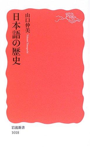 日本語の歴史 (岩波新書)