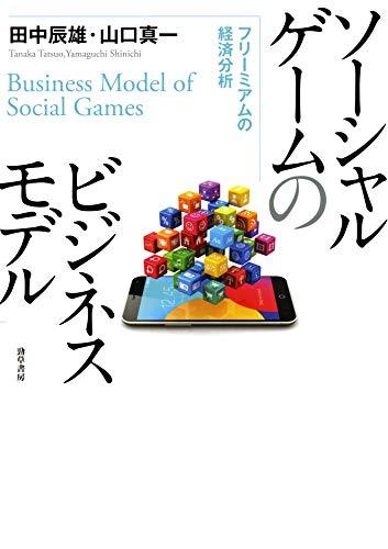 ソーシャルゲームのビジネスモデル