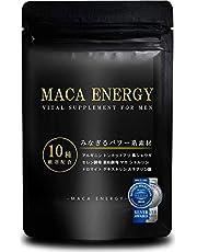 MACA ENERGY マカエナジー マカ アルギニン シトルリン 亜鉛 全10種類 60粒30日分