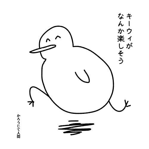 Karoujite Ningen