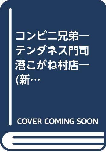 コンビニ兄弟―テンダネス門司港こがね村店― (新潮文庫)