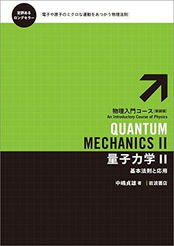 量子力学 II-基本法則と応用 (物理入門コース 新装版)