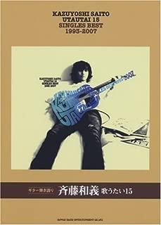 ギター弾き語り 斎藤和義 歌うたい15 (SINGLES BEST 1993‐2007)