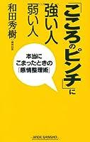 「こころのピンチ」に強い人 弱い人―本当にこまったときの「感情整理術」 (WIDE SHINSHO 132) (新講社ワイド新書)