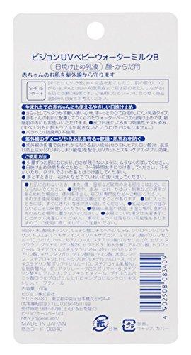 Pigeon(ピジョン)『UVベビーウォーターミルク』