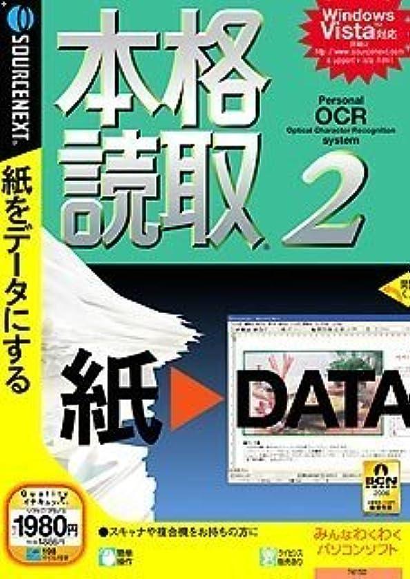 野生チャンバー前部本格読取 2 (説明扉付きスリムパッケージ版)