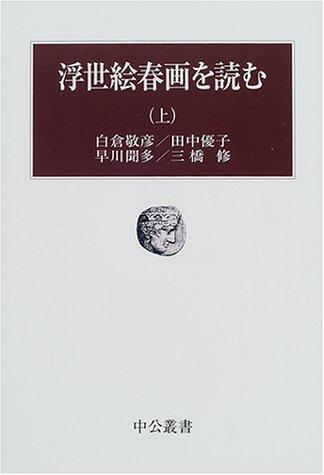 浮世絵春画を読む〈上〉 (中公叢書)